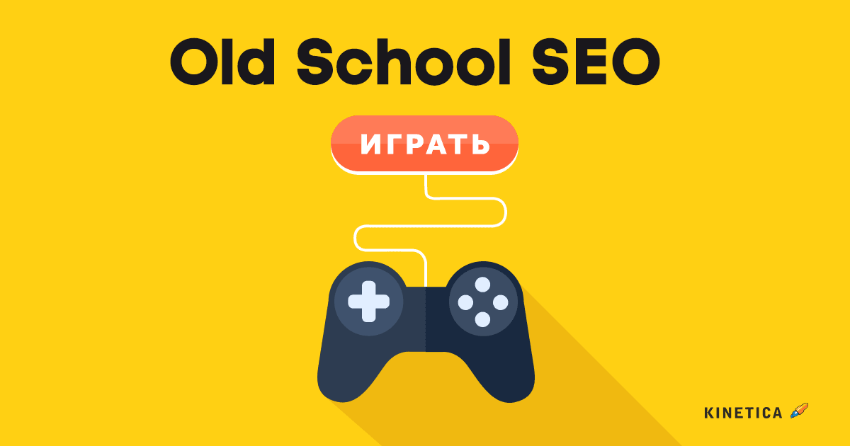 Old School SEO. Игра